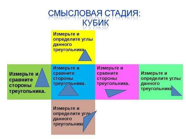 Измерьте и определите углы данного треугольника Измерьте и сравните сторон...