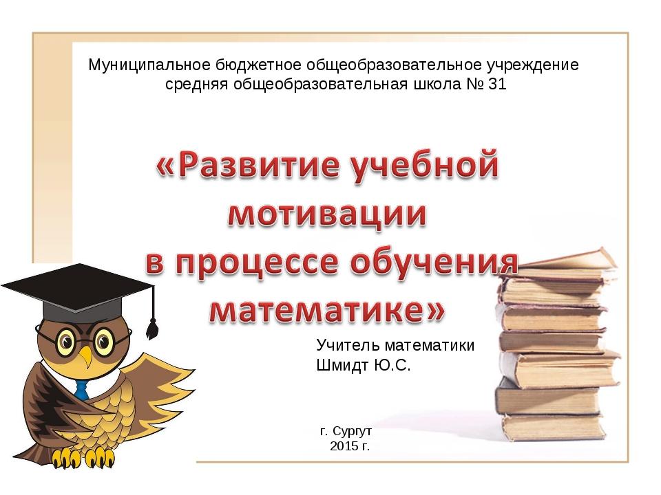 Учитель математики Шмидт Ю.С. Муниципальное бюджетное общеобразовательное учр...