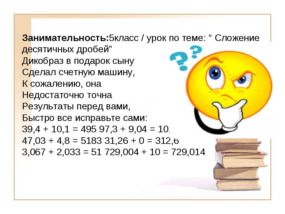 """Занимательность:5класс / урок по теме: """" Сложение десятичных дробей"""" Дикобра..."""