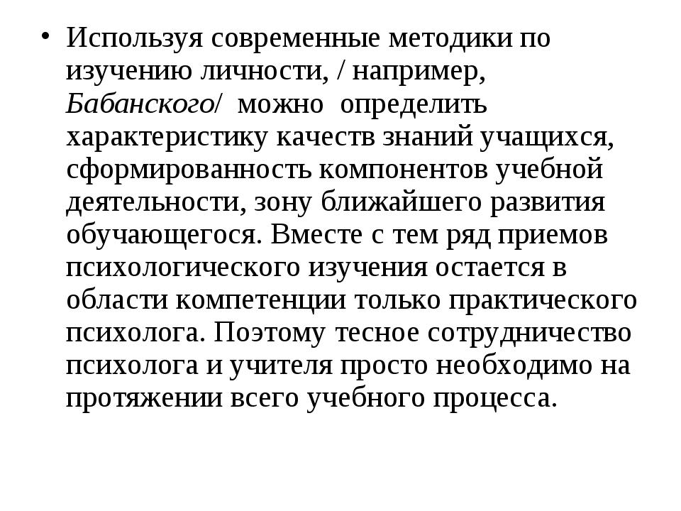 Используя современные методики по изучению личности, / например, Бабанского/...