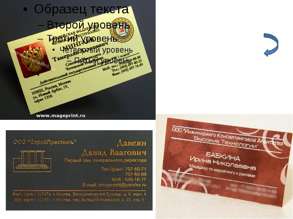 визитка .docx