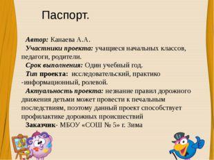 Паспорт. Автор: Канаева А.А. Участники проекта: учащиеся начальных классов,