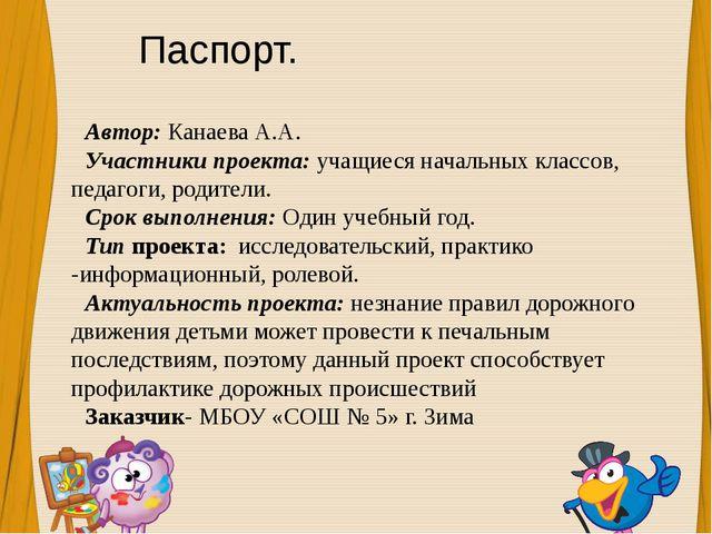 Паспорт. Автор: Канаева А.А. Участники проекта: учащиеся начальных классов,...