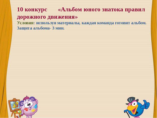 10 конкурс «Альбом юного знатока правил дорожного движения» Условия: использ...