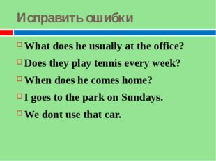 Исправить ошибки What does he usually at the office? Does they play tennis ev