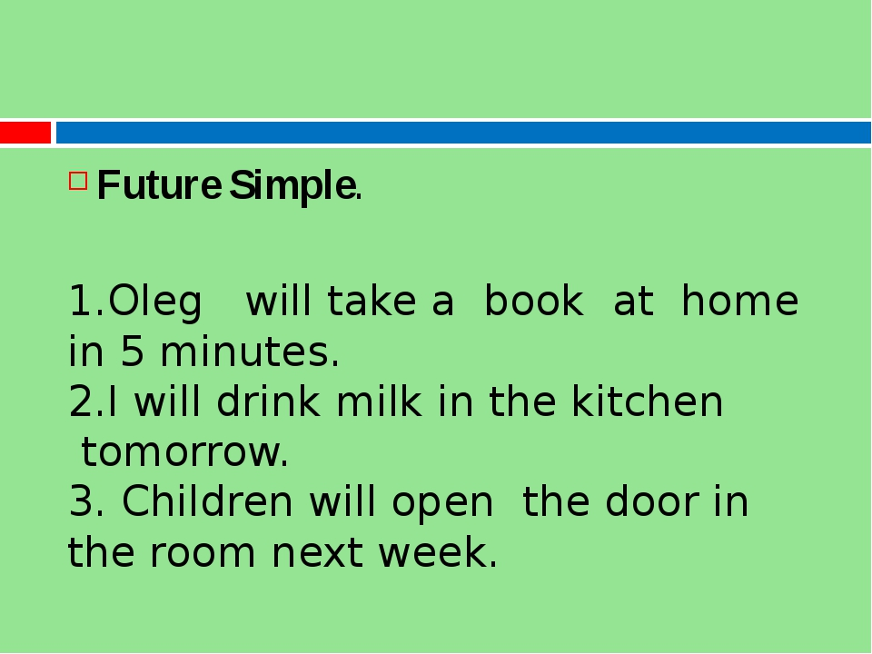 Future Simple. 1.Oleg   will take a  book  at  home   in 5 minutes. 2.I will...