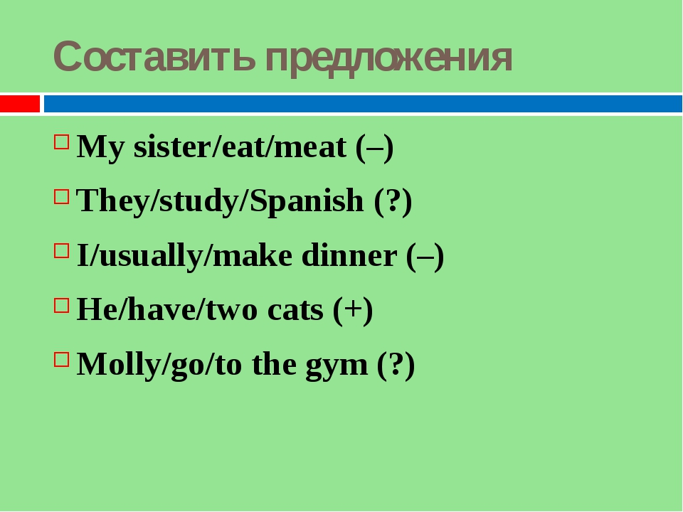 Составить предложения My sister/eat/meat (–) They/study/Spanish (?) I/usually...
