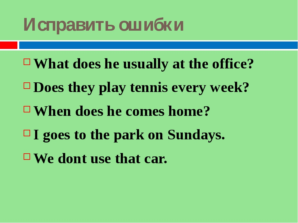 Исправить ошибки What does he usually at the office? Does they play tennis ev...