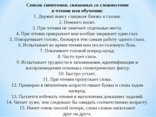 Список симптомов, связанных со сложностями в чтении или обучении: 1. Держит к