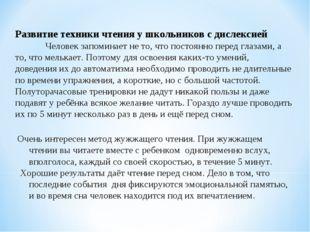 Развитие техники чтения у школьников с дислексией Человек запоминает не то,