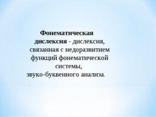 Фонематическая дислексия - дислексия, связанная с недоразвитием функций фонем