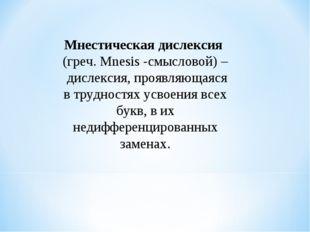 Мнестическая дислексия (греч. Mnesis -смысловой) – дислексия, проявляющаяся в