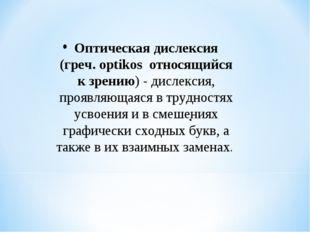 Оптическая дислексия (греч. optikos относящийся к зрению) - дислексия, проявл