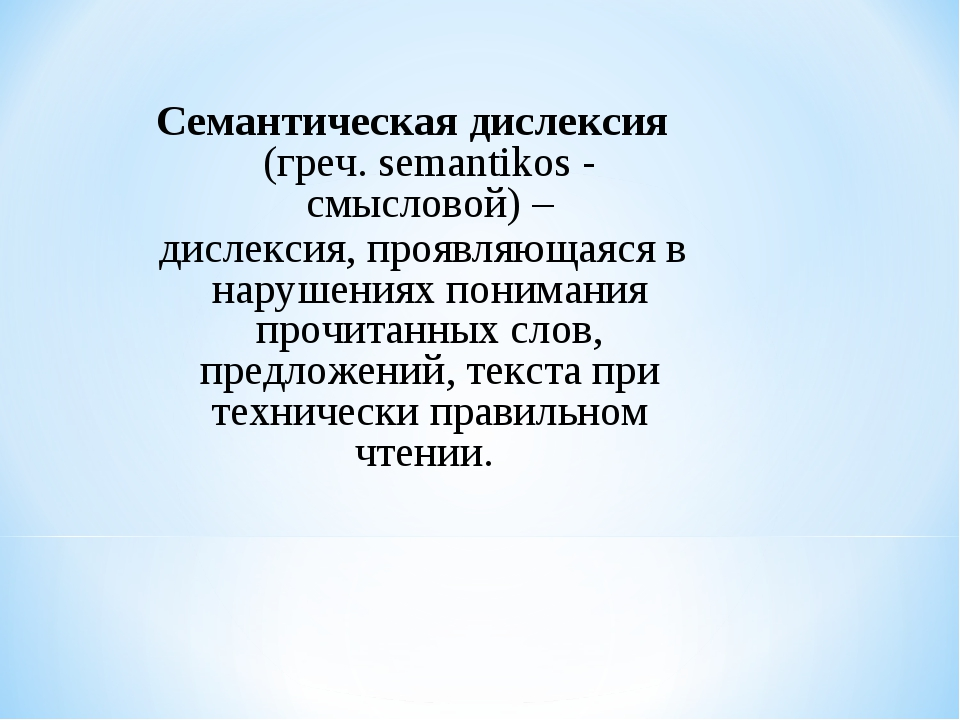 Семантическая дислексия (греч. semantikos - смысловой) – дислексия, проявляю...