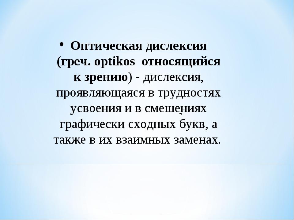 Оптическая дислексия (греч. optikos относящийся к зрению) - дислексия, проявл...