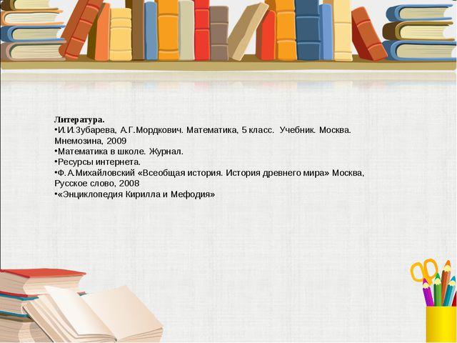 Литература. И.И.Зубарева, А.Г.Мордкович. Математика, 5 класс. Учебник. Москва...
