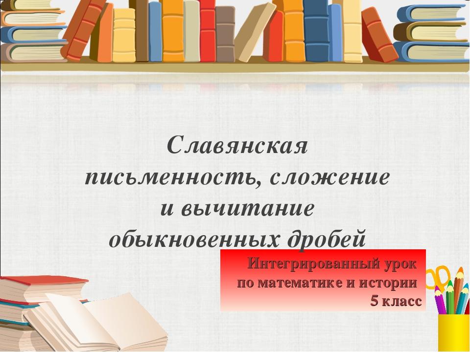 Интегрированный урок по математике и истории 5 класс Славянская письменность,...
