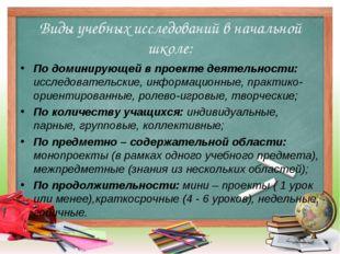 Виды учебных исследований в начальной школе: По доминирующей в проекте деятел