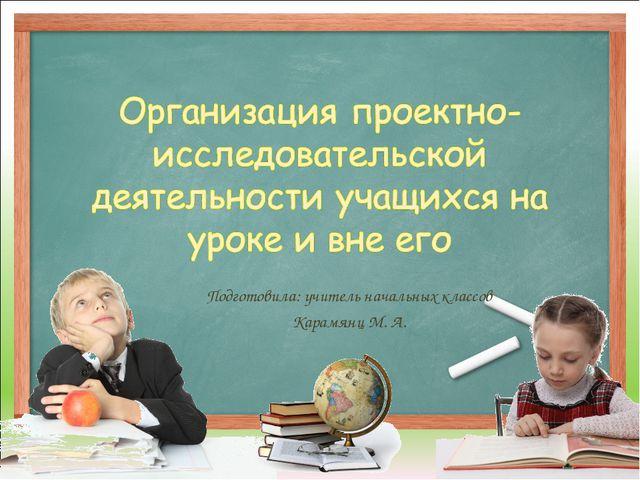 Подготовила: учитель начальных классов Карамянц М. А.
