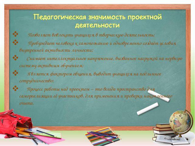 Позволяет вовлекать учащихся в творческую деятельность; Пробуждает человека...
