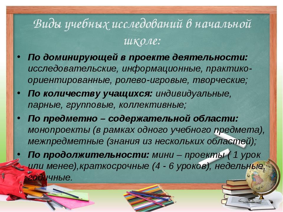 Виды учебных исследований в начальной школе: По доминирующей в проекте деятел...