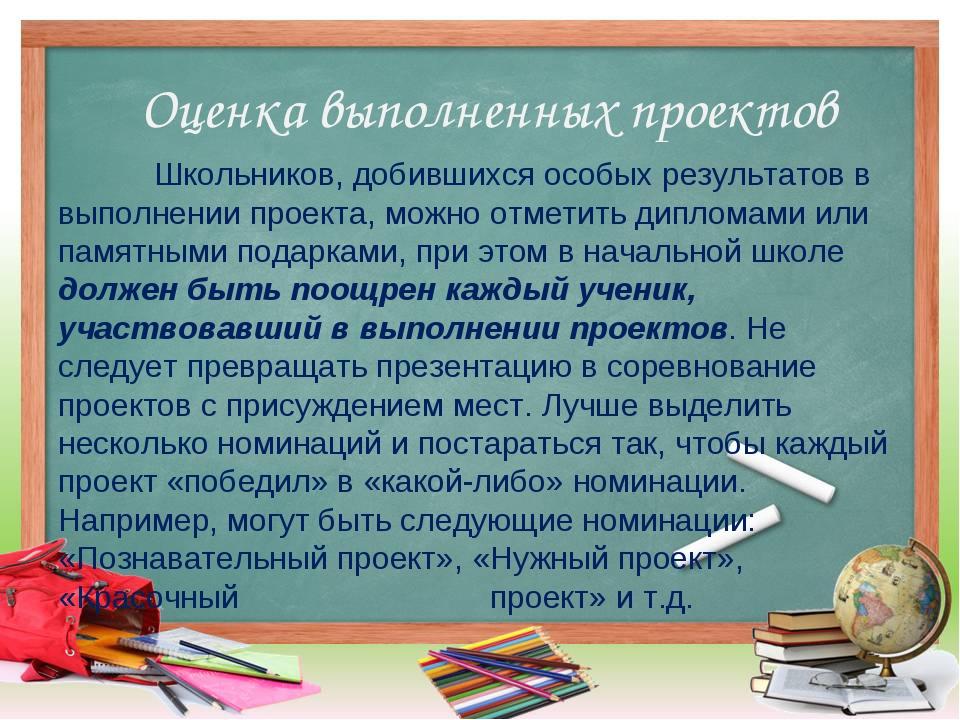 Оценка выполненных проектов Школьников, добившихся особых результатов в вып...