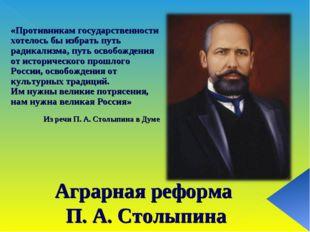 Аграрная реформа П. А. Столыпина «Противникам государственности хотелось бы и