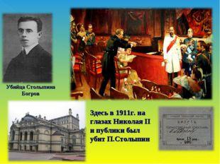Здесь в 1911г. на глазах Николая II и публики был убит П.Столыпин Убийца Стол