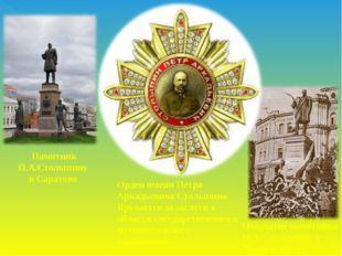 Орден имени Петра Аркадьевича Столыпина Вручается за заслуги в области госуда