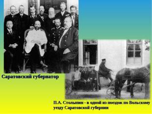Саратовский губернатор П.А. Столыпин - в одной из поездок по Вольскому уезду