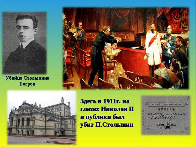 Здесь в 1911г. на глазах Николая II и публики был убит П.Столыпин Убийца Стол...