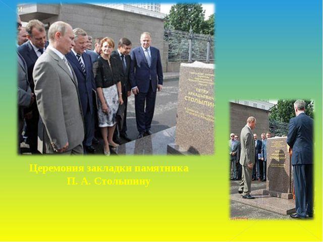 Церемония закладки памятника П. А. Столыпину