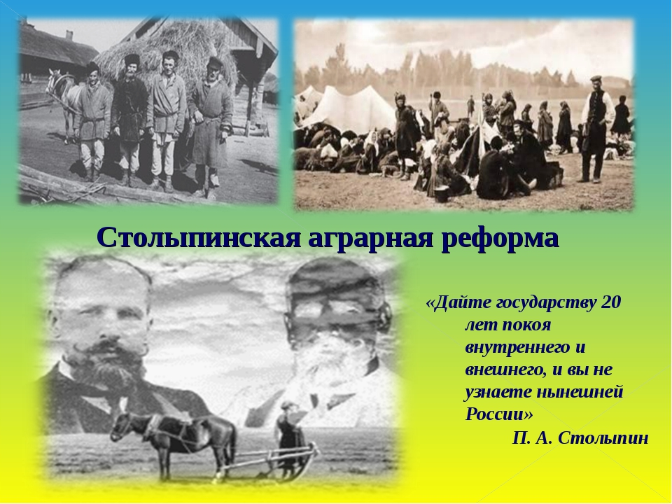 Столыпинская аграрная реформа «Дайте государству 20 лет покоя внутреннего и в...