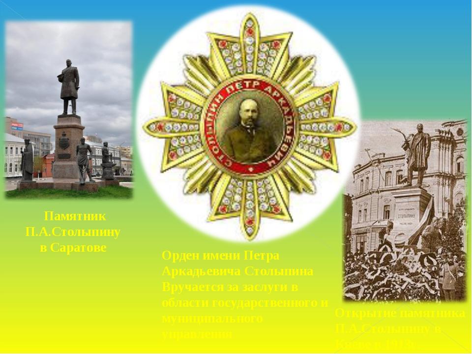 Орден имени Петра Аркадьевича Столыпина Вручается за заслуги в области госуда...