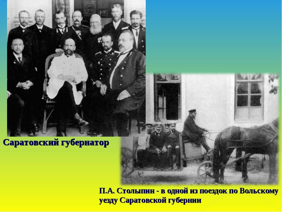 Саратовский губернатор П.А. Столыпин - в одной из поездок по Вольскому уезду...