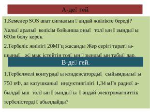 А-деңгей 1.Кемелер SOS апат сигналын қандай жиілікте береді? Халықаралық келі
