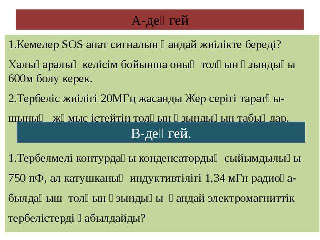 А-деңгей 1.Кемелер SOS апат сигналын қандай жиілікте береді? Халықаралық келі...
