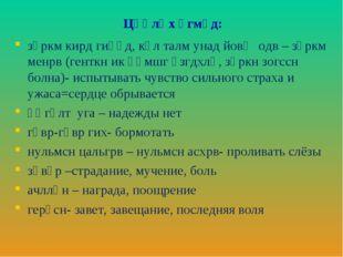 Цәәлһх үгмүд: зүркм кирд гиһәд, кѳл талм унад йовҗ одв – зүркм менрв (генткн