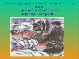 «Боря поезд дәвргдҗ» гисн зәңг Бадмиг яһҗ әәлһв, зовав? Боря кенә төлә әмән