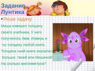 Задание от Лунтика Реши задачу Миша измерил толщину своего учебника. У него п
