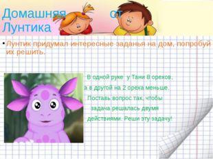 Домашняя от Лунтика Лунтик придумал интересные заданья на дом, попробуй их ре
