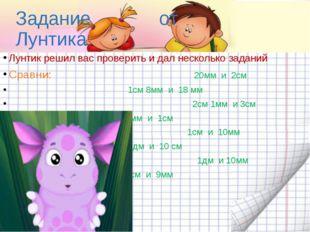 Задание от Лунтика Лунтик решил вас проверить и дал несколько заданий Сравни: