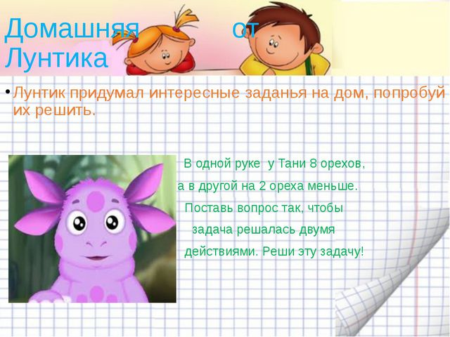 Домашняя от Лунтика Лунтик придумал интересные заданья на дом, попробуй их ре...