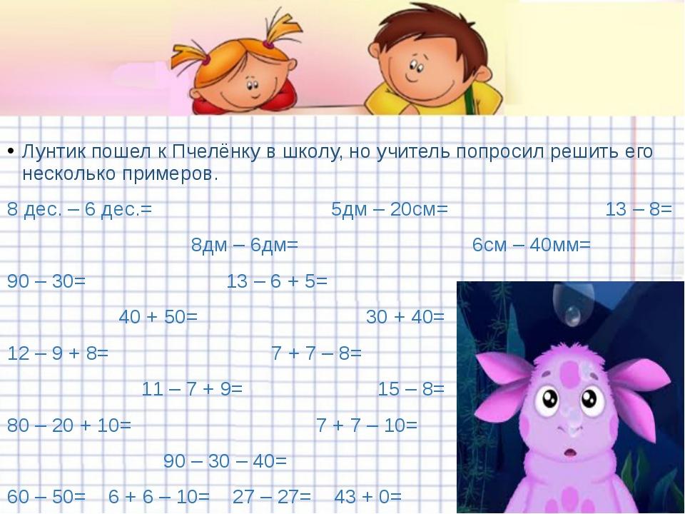 Лунтик пошел к Пчелёнку в школу, но учитель попросил решить его несколько пр...