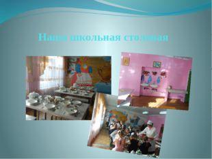 Наша школьная столовая
