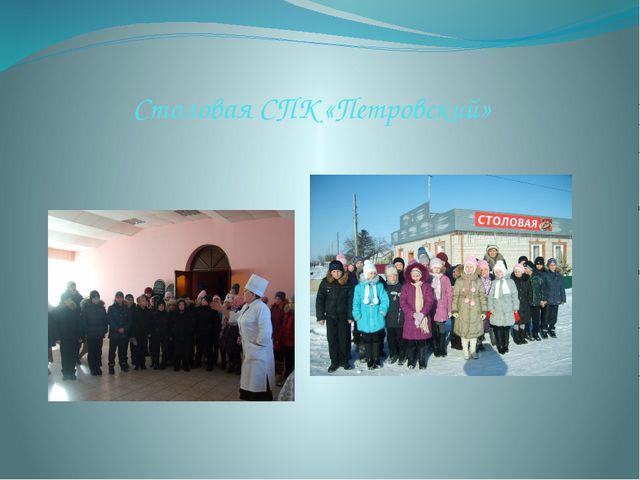 Столовая СПК «Петровский»