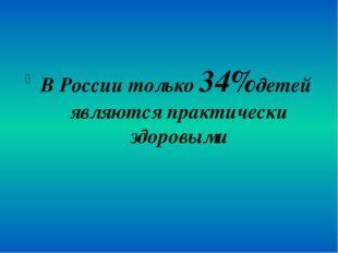 В России только 34%детей  являются практически здоровыми