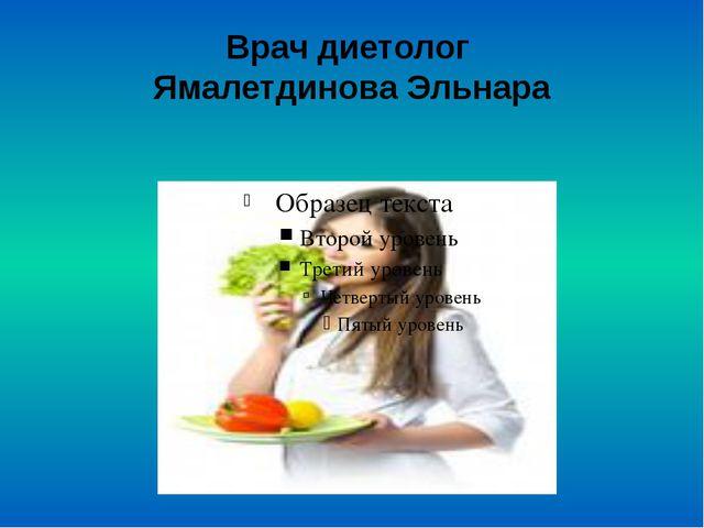 Врач диетолог  Ямалетдинова Эльнара
