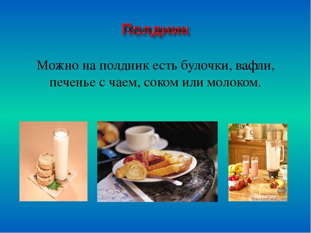 Можно на полдник есть булочки, вафли, печенье с чаем, соком или молоком. Мож...