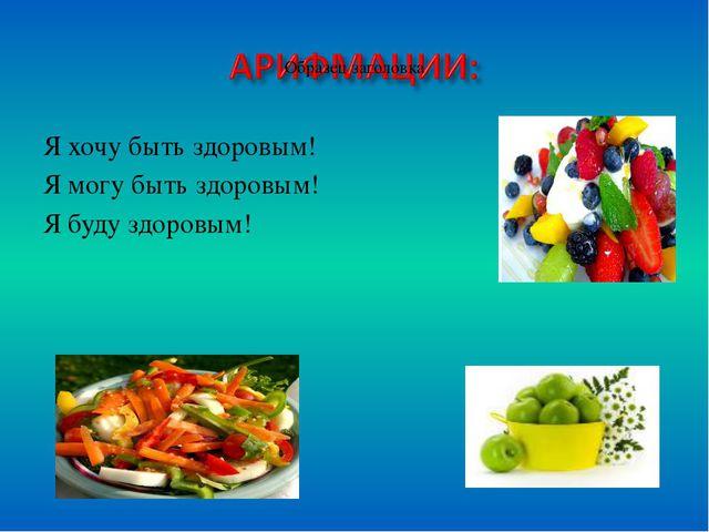 Я хочу быть здоровым! Я хочу быть здоровым! Я могу быть здоровым! Я буду з...